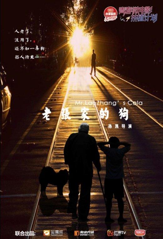 《老张家的狗》海报   导演阐述   点击观看《老张家的狗...