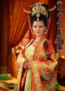 太平公主秘史