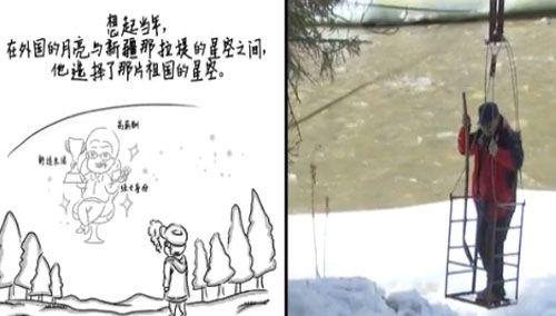《绝对忠诚》漫画版·李兰海:天山脚下的乐天派