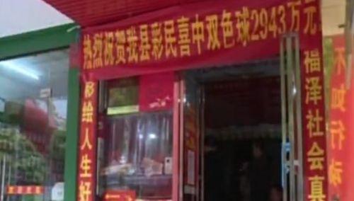 2943万 邵东福彩开出巨奖!