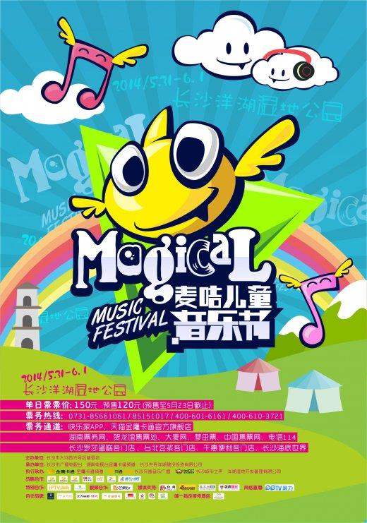 5月31日-6月1日,麦咭儿童音乐节将在长沙洋湖湿地公园举行