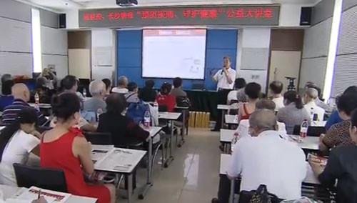 """""""预防疾病 守护健康""""公益大讲堂开奖"""