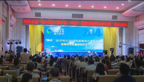2014中国长沙国际游艇和公务机展九月举行