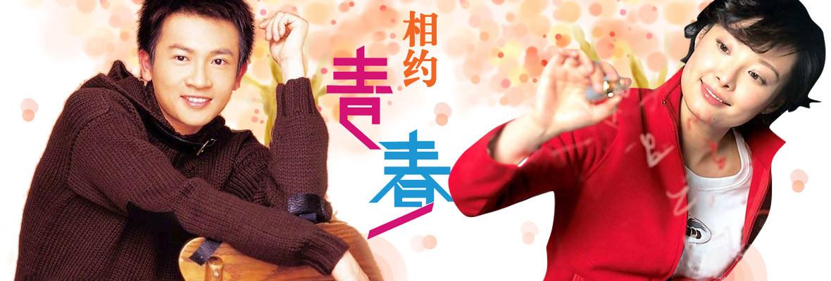 相约青春_高清视频在线观看_芒果TV