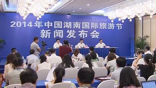 2014年湖南国际旅游节9月全省同步启幕