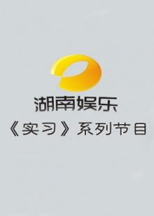 湖南娱乐频道实习系列