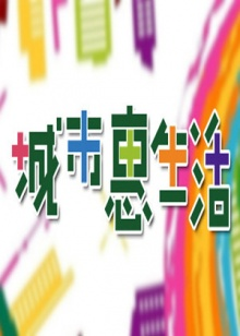 http://i5.hunantv.com/p1/20140822/2057319488C.jpg_220x308.jpg
