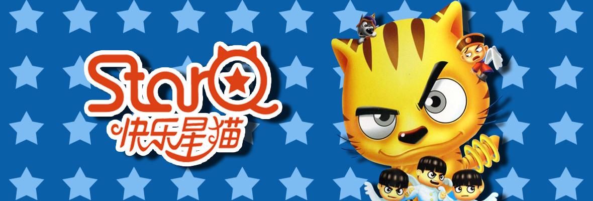快乐星猫1