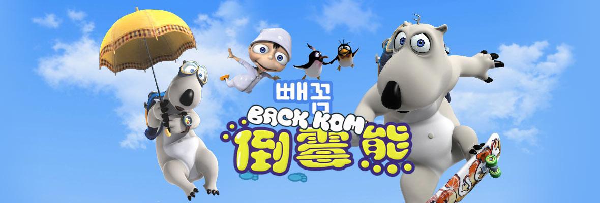倒霉熊动漫全集_倒霉熊》是一部出自韩国人之手的可爱的北极熊backkom的幽默搞笑动漫