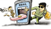 悲剧!手机恶意软件中毒 连卷三笔银行卡现金