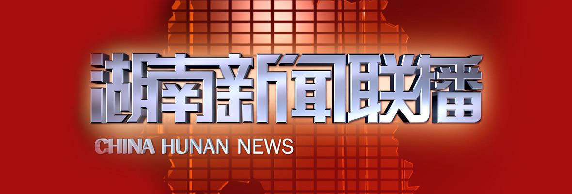 魏哲浩 / 熊琪 / 王燕 地区:内地 类型:时事 / 社会 / 湖南新闻