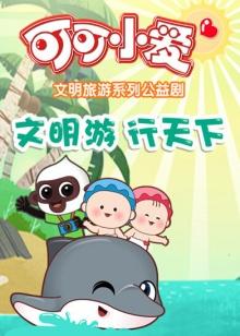 可可小愛第八季 旅游篇海報