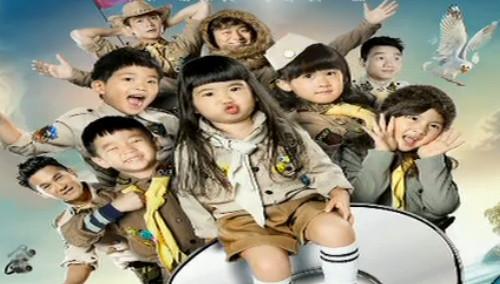 《爸爸去哪儿2大电影》最新海报曝光主题曲mv网友称被洗脑