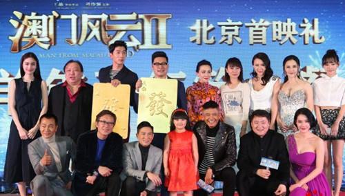 《澳门风云2》首映发布会 刘嘉玲称喜欢发哥