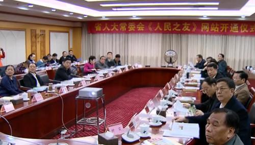 湖南省人大常委会《人民之友》网站上线