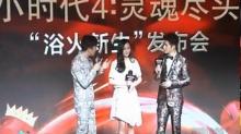《娱乐急先锋》小时代4发布会 杨幂大吐苦水