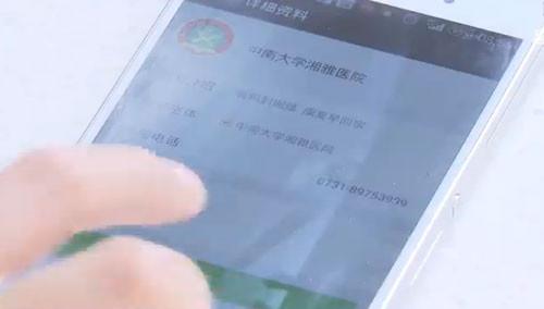 湘雅医院微信公众账号上线 输入症状、体征 系统自动为您选定就诊科室