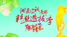 湖南卫视暑期粉丝选拔季