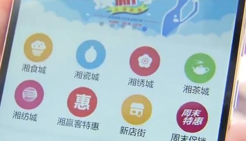 """助湘品出湘 """"手机湘赢""""发布"""