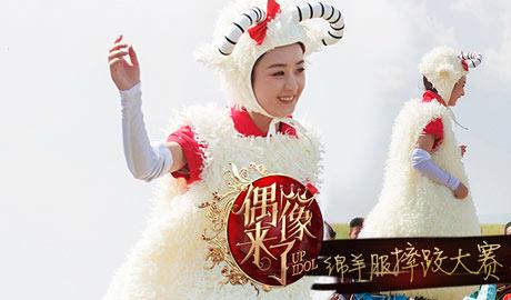 20150815期:赵丽颖制霸羊圈超级萌