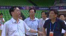 2015国际篮联亚洲篮球锦标赛进入倒计时 李友志、刘晓督察赛事场馆准备