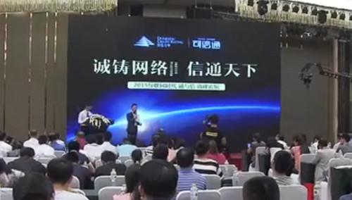 2015互联网时代高峰论坛