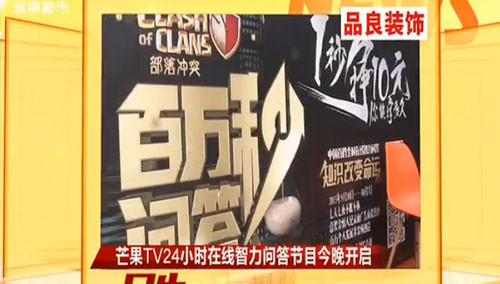 芒果TV24小时在线智力问答节目今晚开启