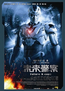 未来警察(爱情片)