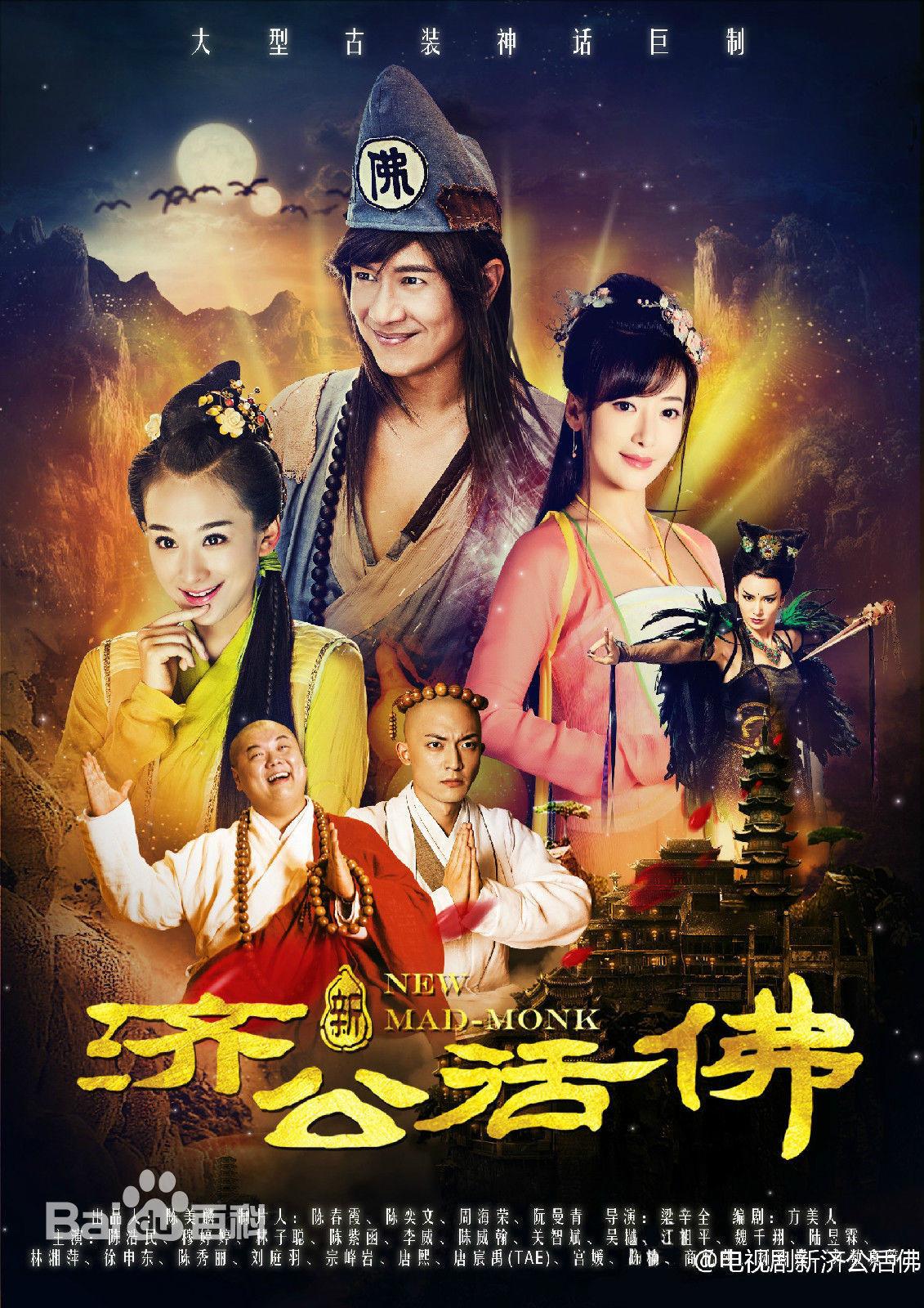 新济公活佛(68集全)