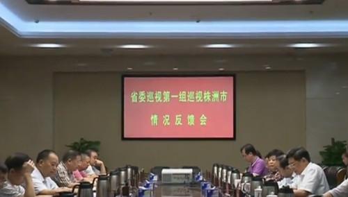 湖南新闻联播20151026期