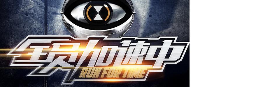 大型实境游戏秀周五晚22:00播出