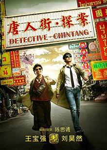 唐人街探案电影