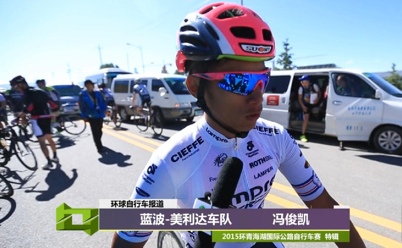 2015环青海湖国际公路自行车赛:冯俊凯 焦鹏达采访