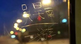 飞机舷窗竟有人刻字留念 想出名都出到天上了