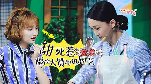 周迅谢娜厨艺大比拼 林俊杰杨洋上演杂技秀