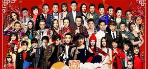 初一:2016全球华侨华人春节大联欢