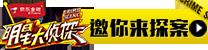 新博娱乐mg官方下载大侦探