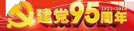 庆祝建党95周年