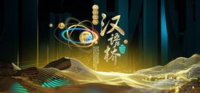 世界大学生中文比赛