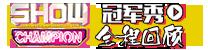 韩国MBC冠军秀