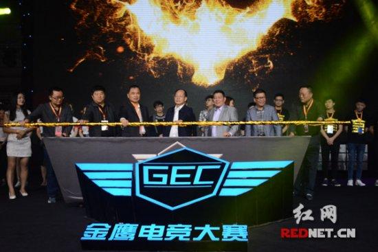 2016GEC金鹰电竞大赛总决赛暨金鹰电竞嘉年华开幕式在湖南国际会展中心举行