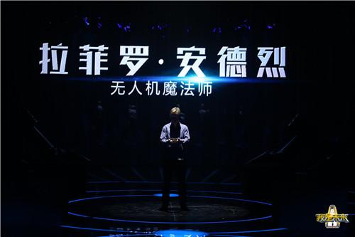 世界无人机之父拉菲罗成《我是未来》首发科学家? 发明被天价50亿收购_湖南卫视