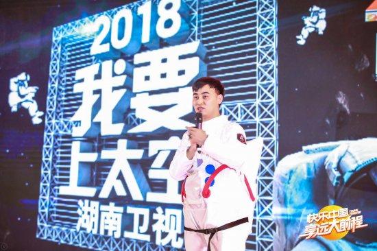 《我要上太空》执行制片人杨子扬介绍节目创新亮点
