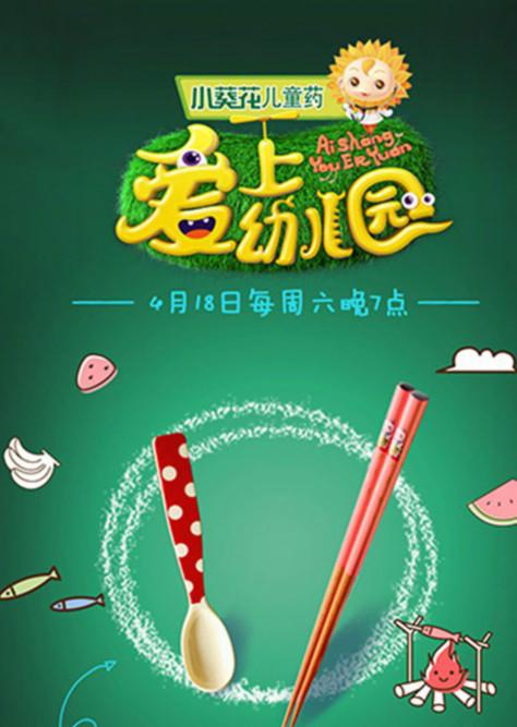 爱上幼儿园2015(动漫)